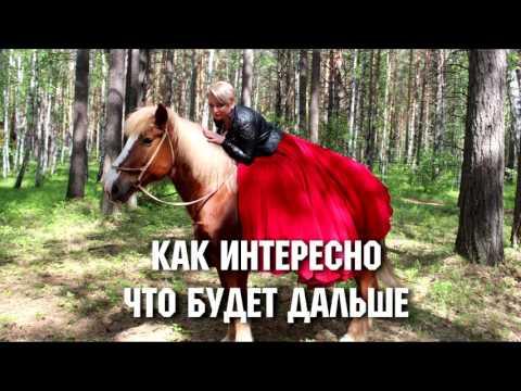 СТАЛА ВЗРОСЛОЙ. Жанна Прохорихина.