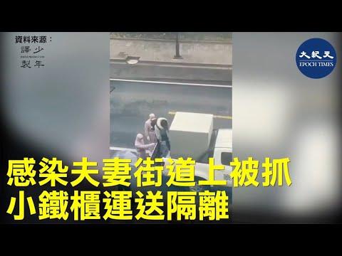 (字幕) 一對感染夫妻在街道上被抓,被環境監察部門押入貨車後的小鐵櫃,女子在裏面驚嚇尖叫。| #香港大紀元新唐人聯合新聞頻道
