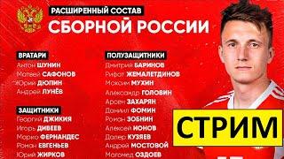 Стрим Состав сборной России Финал Кубка