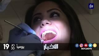 نقابة أطباء الأسنان إجراءات تأديبية بحق المتعاملين بزرعات الأسنان الإسرائيلية - (15-1-2018)