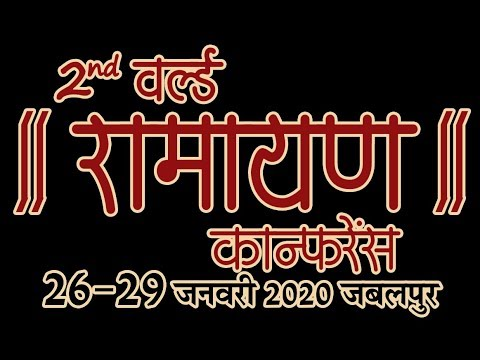 World Ramayana Conference 2020