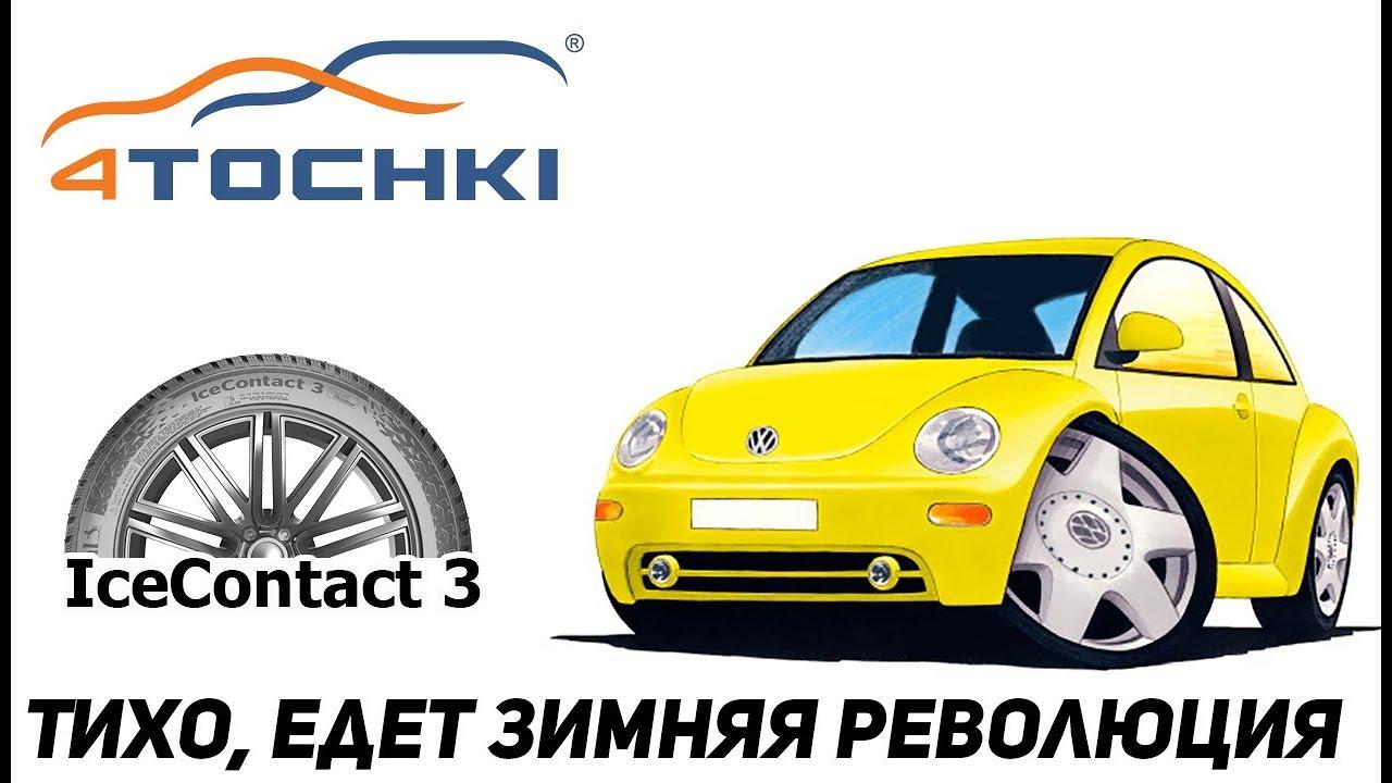 IceContact 3 - Тихо, едет зимняя революция на 4 точки. Шины и диски 4точки - Wheels & Tyres