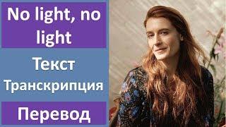 Скачать Florence The Machine No Light No Light текст перевод транскрипция