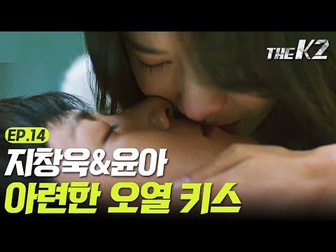 THE K2 이별 앞둔 지창욱과 임윤아의 오열 키스! 161105 EP.14