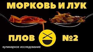 ПЛОВ ||| МОРКОВЬ И ЛУК ||| №2 кулинарное исследование Сталика Ханкишиева