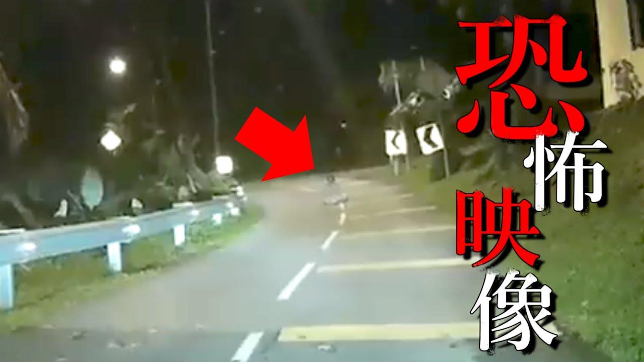 世界の心霊映像4選【ドライブレコーダー映像】