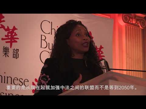 Laura Flessel au Chinese Business Club (version chinoise)
