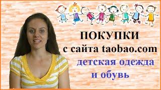 Покупки с сайта taobao. Детская одежда и обувь для школы и не только!(Мой посредник (ссылка для регистрации): http://goo.gl/L2WtNN Ссылки на товары из видео: 1. Вельветовые шорты ЦЕНА:..., 2015-07-25T19:59:15.000Z)