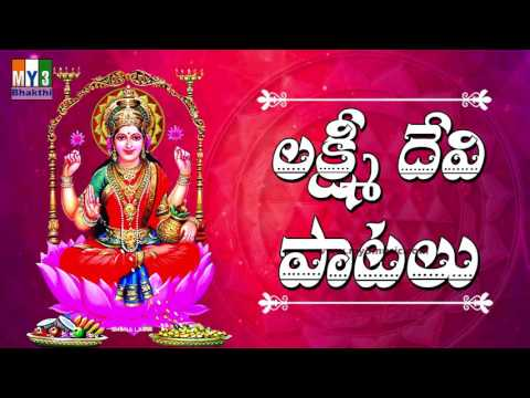 LAKSHMI DEVI SONGS  COLLECTION 2 | SRAVANA MASAM SPECIAL SONGS