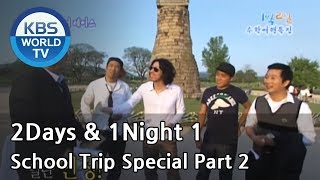 2 Days and 1 Night Season 1 | 1박 2일 시즌 1 - School Trip Special, part 2