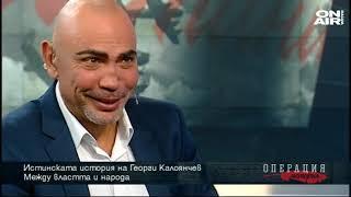 Операция: История: Истинската история на Георги Калоянчев
