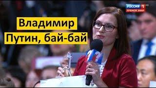 Большая пресс конференция 2017 #2 Владимир Путин, бай-бай