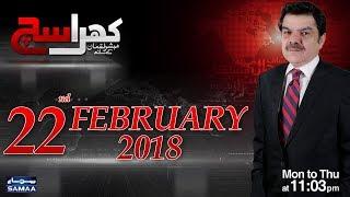 Khara Sach   Mubashir Lucman   SAMAA TV   22 Feb 2018