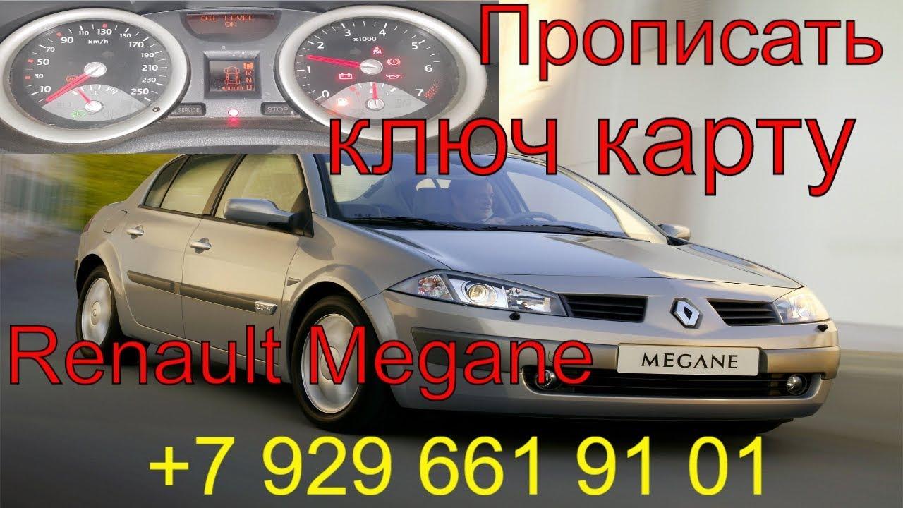 Renault Megane 2 EXTREME - YouTube