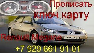 Прописать ключ карту  Renault Megane 2 2005 г.в, дубликат ключа зажигания, чип для автозапуска рено
