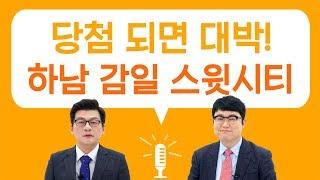 새로운 로또 분양! 하남 감일지구 스윗시티 l 빠숑의 부동산 인터뷰, 직터뷰 시즌2 5화