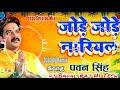 Jore Jore Falwa Suruj Dev Pawan Singh Chhath Puja Dj Song 2020 Hard Remix Mix Dj Badal Raj Hi Tech