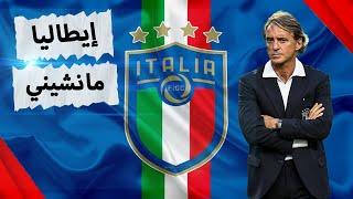 روبيرتو مانشيني وايطاليا الهجومية ... 🔥