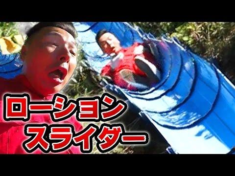 【スライダーDIY】全長10m超ローションスライダーでヌルヌル大喜び!!