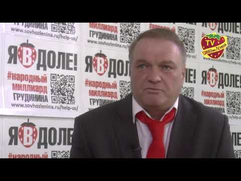 Спасти Совхоз имени Ленина | #НародныйМиллиард | я в доле