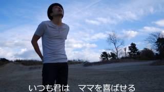齋藤ひさし / 小さな手