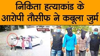 Ballabhgarh Nikita Murder Case: SIT पता लगाएगी निकिता तोमर की हत्या का सच, Faridabad Murder Case
