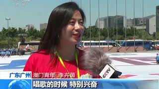 《精彩活动迎国庆》 庆祝新中国成立70周年 千名粤港澳青年同升一面旗 | CCTV