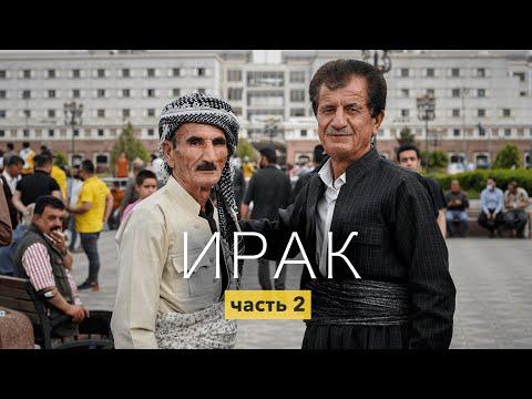 ИРАК 2021. Опасные курды. КУДА НАС ВЕЗУТ? (Эрбиль, Курдистан)