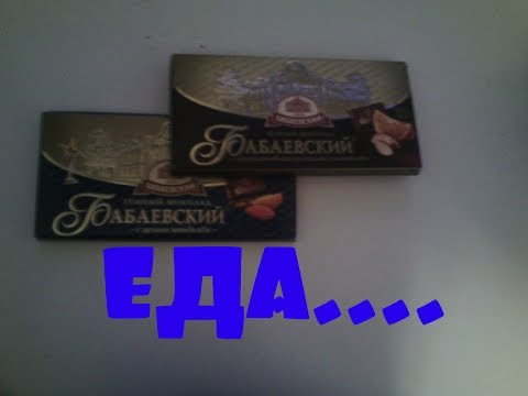 Еда..Шоколад с апельсином и орехом Валерия Тян