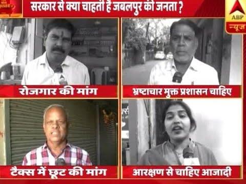कौन बनेगा मुख्यमंत्री: मध्य प्रदेश के जबलपुर से जानिए अबकी बार किसकी बनेगी सरकार? | ABP News Hindi