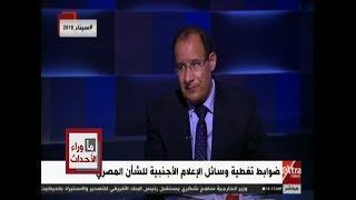 ما وراء الحدث| أبوزيد: الهيئة العامة للاستعلامات منوط بها التعامل مع المراسلين الأجانب بمصر