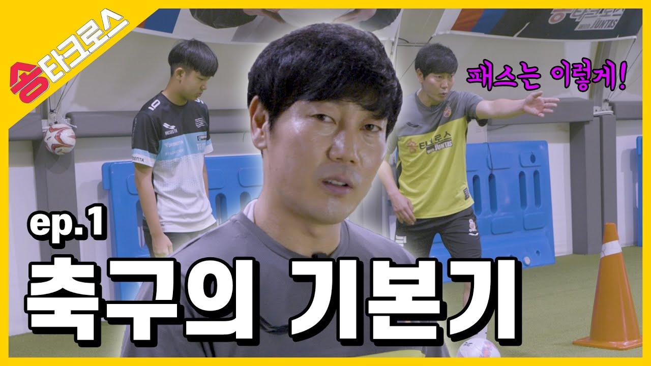 """""""송종국""""이 알려주는 실전축구 꿀팁!  송타크로스 축구교실 ep.1 축구의 기본기"""