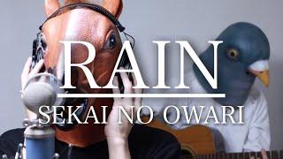 【ウマすぎ注意?】RAIN/SEKAI NO OWARI(Full/歌詞/コード付)[メアリと魔女の花 主題歌]鳥と馬が歌うシリーズ