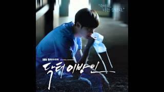 Promise (Doctor Stranger OST)