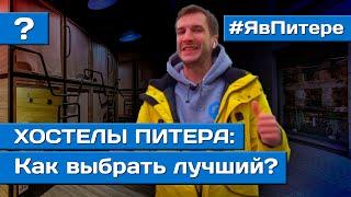 КАК ВЫБРАТЬ ЛУЧШИЙ ХОСТЕЛ В ПИТЕРЕ | Хостелы Санкт Петербурга  | Я в Питере смотреть онлайн в хорошем качестве бесплатно - VIDEOOO