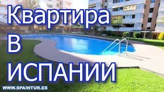 Продана хорошая квартира в Сан Хуан Аликанте, Испания, урбанизация, бассейн, 3 комн , 2 санузла, пар
