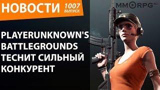 PlayerUnknown's Battlegrounds теснит сильный конкурент. Новости