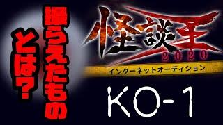 KO-1「撮らえたものとは?」:『怪談王2020』予選