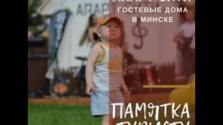 видео Беларусь – памятка туристу