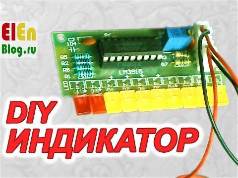 DIY Индикатор Уровня Сигнала LM3915 Кратко