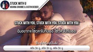 แปลเพลง Stuck with U - Ariana Grande & Justin Bieber