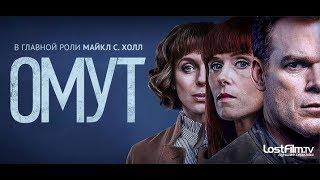 Омут (2018) Трейлер к сериалу (Озвучено LostFilm)