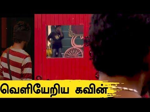 Shocking : Kavin Escapes With Money From BiggBoss House! | Bigg Boss 3 Tamil | Kamal haasan