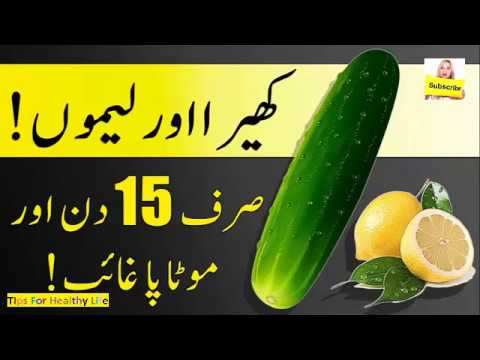 how to lose belly fat — home remedies in Hindi/Urdu By Tips For Healthy Life