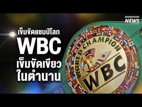 ตำนานเข็มขัดแชมป์โลก WBC