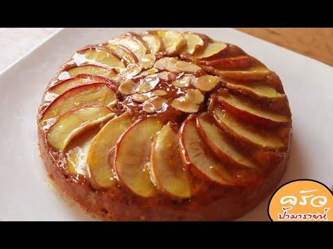 เค้กแอปเปิ้ล apple cake l ครัวป้ามารายห์