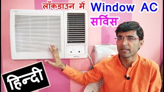Window AC Service at Home | How to Service Window Air Conditioner - Hindi