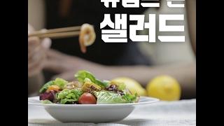 [복근밥] #016 슈림프 콘 샐러드 thumbnail