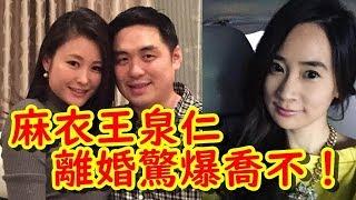 麻衣王泉仁離婚驚爆喬不攏! 前妻李晶晶說話了.mp3