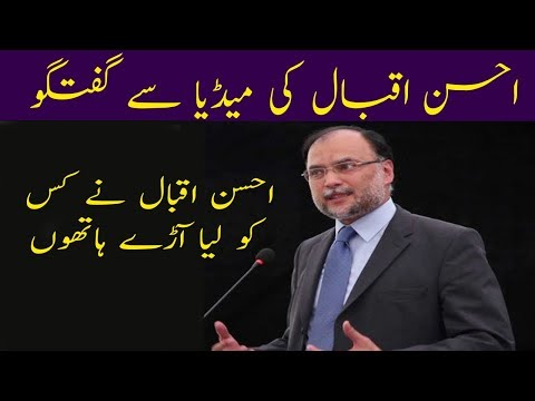 Interior Minister Ahsan Iqbal Media Talk | 19 November 2017 | Neo News